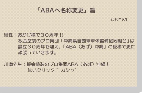 ABA沖縄ラジオCM