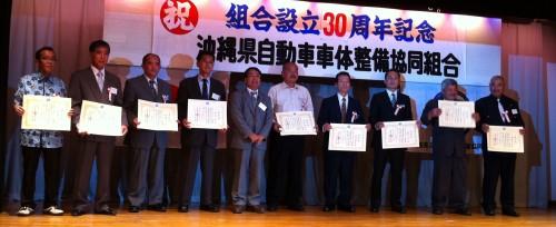 沖縄自動車車体整備協同組合「あば沖縄」組合設立30周年記念祝賀会+忘年会