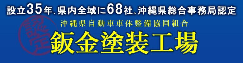 設立35年、県内全域に68社。沖縄県総合事務局認定。沖縄県自動車車体整備協同組合。鈑金塗装工場