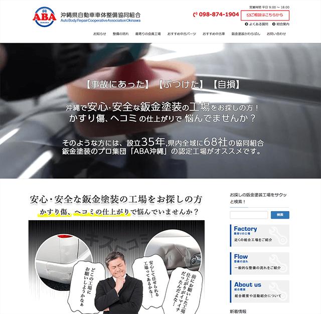 ABA沖縄ホームページ